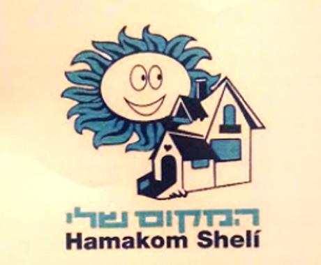 Escuela especial Hamakon Sheli (Mi Lugar) 10